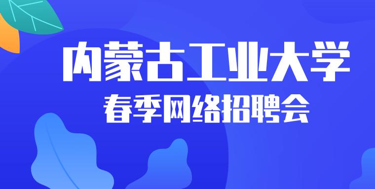 内蒙古工业大学-春季网络招聘会