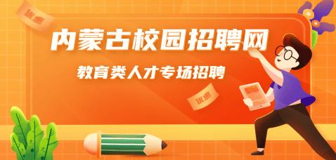 教育类人才OMO专场招聘(2020年11月第01期)