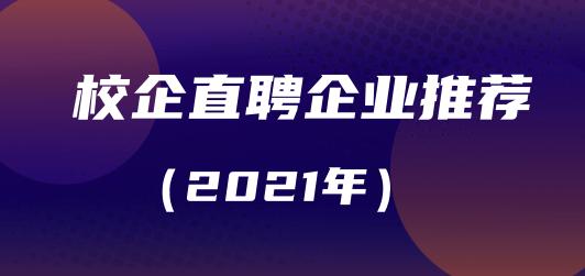 雷老师-校企直聘企业推荐(2021年01月第02周)