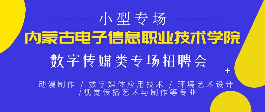 """内蒙古电子信息职业技术学院""""数字传媒艺术类""""专场招聘会"""