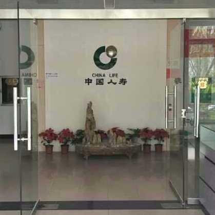 中国人寿售后服务部