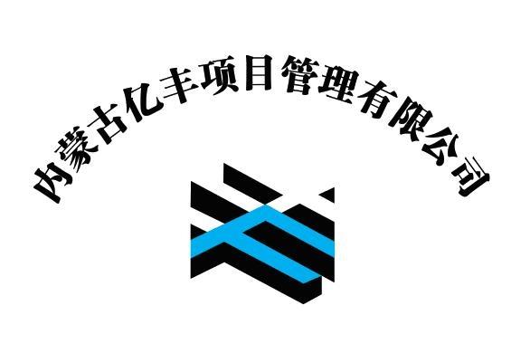 内蒙古亿丰项目管理有限公司