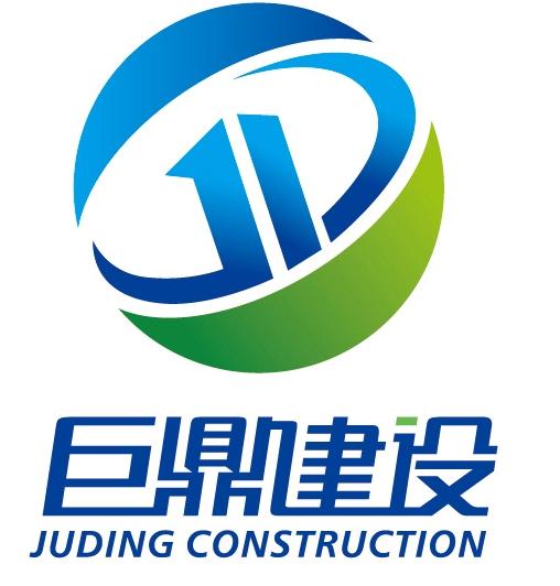 巨鼎建设公司