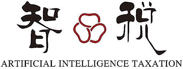 内蒙古智税信息科技有限公司
