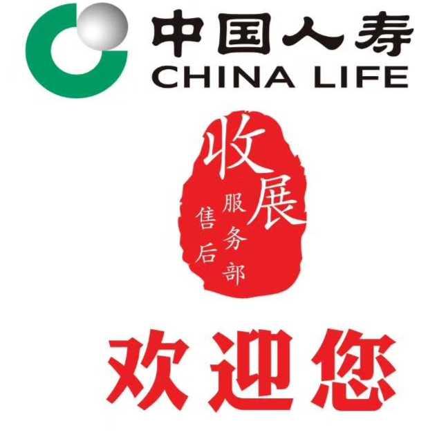 中国人寿售后服务收展部