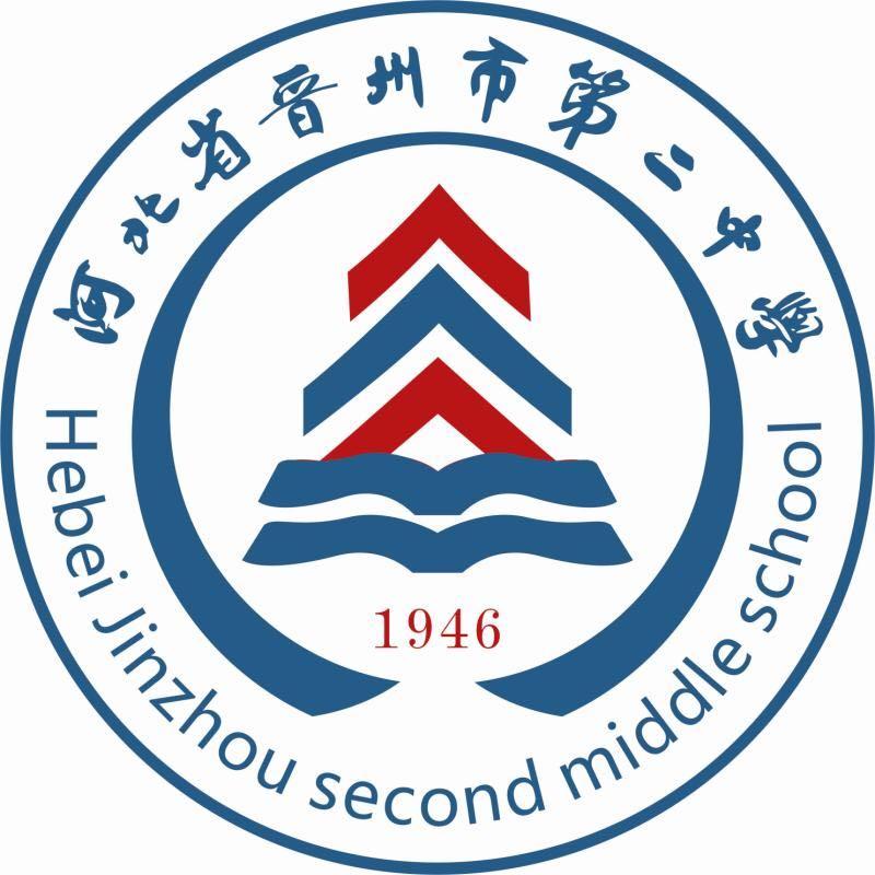 河北省晋州市第二中学