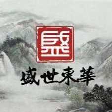 内蒙古盛世东华广告有限公司