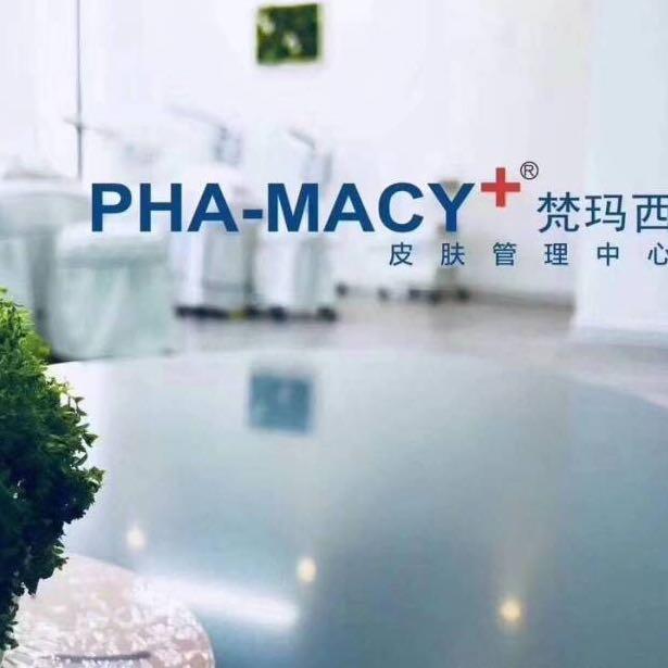 PHA-MACY梵玛西皮肤管理