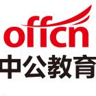 北京中公教育科技有限公司内蒙古分公司