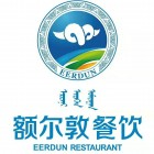 内蒙古额尔敦餐饮管理有限公司