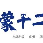 内蒙古蒙十二粮公司