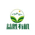 呼伦贝尔市益胜有机农业科技有限责任公司