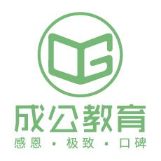 北京成公教育咨询有限责任公司内蒙古分公司