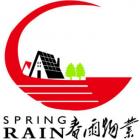 内蒙古春雨物业服务有限公司