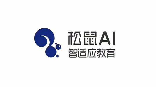 内蒙古融易点教育科技有限公司(松鼠AI智适应教育)