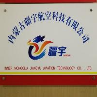 内蒙古疆宇航空科技有限公司