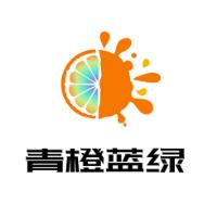 内蒙古青橙蓝绿文化传媒有限公司