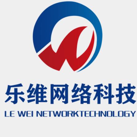 内蒙古乐维网络科技有限公司