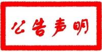 呼和浩特市2018年秋季教师资格认定公告