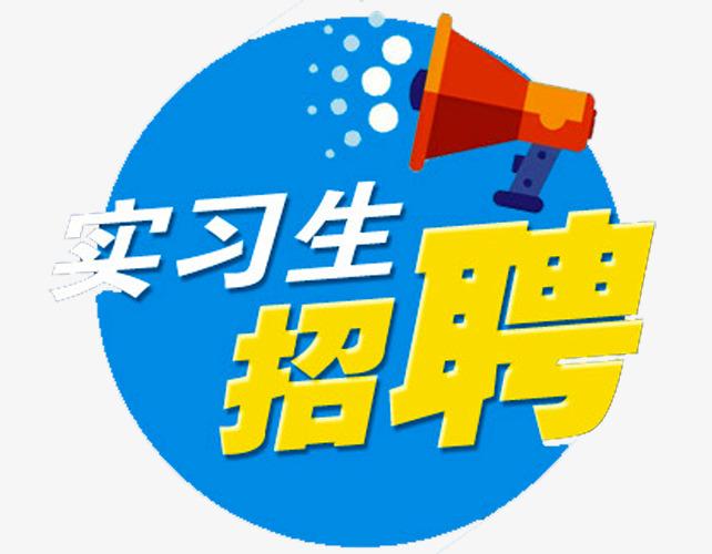 北京实习推荐 | 前百度视频事业部,小度互娱等你来实习!