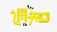 中国邮政储蓄银行内蒙古分行2019年校园招聘面试通知