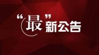 好工作!内蒙古师范大学招聘党政管理、辅导员、教学秘书…事业编