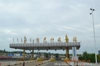 内蒙古东阿机场高速招聘收费岗人员,有社保,高中学历即可报名