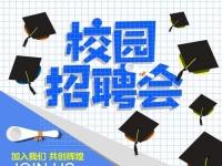 内蒙古大学2019届毕业生春季大型人才双选会