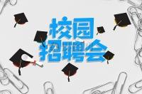 内蒙古工业大学2019届毕业生春季人才招聘会