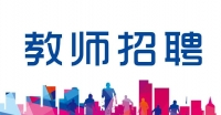 2019年包头市东河区面向社会公开招聘教师简章