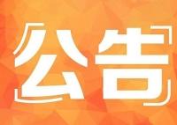 2019年通辽开鲁县招募60名企业储备人才公告