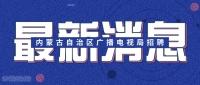 内蒙古自治区广播电视局2019年度所属事业单位公开招聘工作人