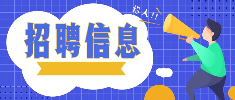 内蒙古艺术教育中心招聘简章