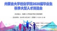 内蒙古大学创业学院2020届毕业生秋季大型人才双选会
