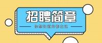 内蒙古自治区工商业联合会2019年公开招聘事业单位工作人员简