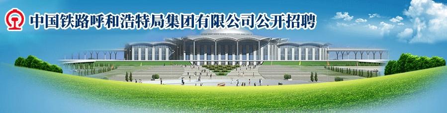 中国铁路呼和浩