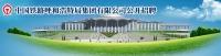 中国铁路呼和浩特局集团有限公司2020年度公开招聘全日制大学本科及以上学历毕业生公告
