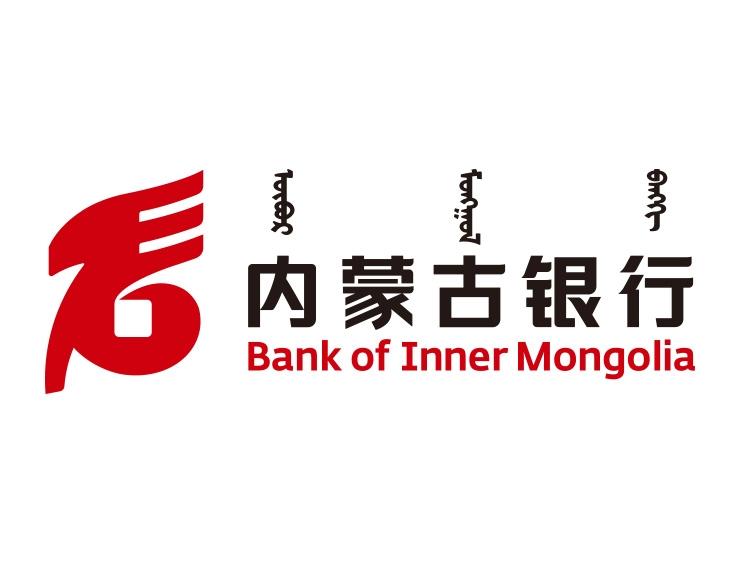 内蒙古银行股份有限公司招聘公告
