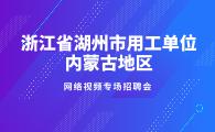 """2020年大学生""""千人实习计划""""用人单位岗位需求汇总表(浙江"""
