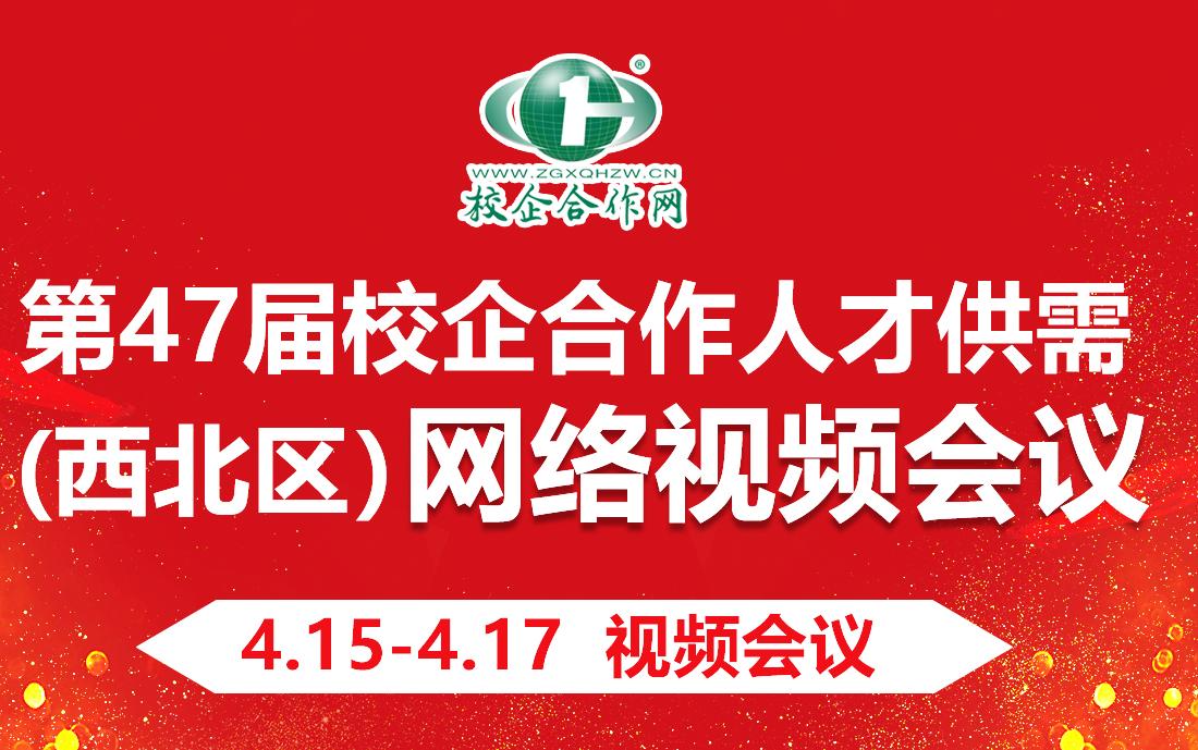 第47届校企合作人才供需(西北区)网络视频会议 邀请函