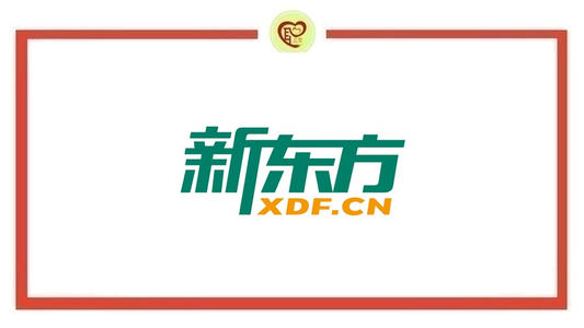 """新东方教育科技集团2020校园招聘 """"春招末班车""""补录简章"""