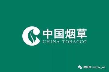 2020中国烟草总公司内蒙古自治区公司招聘公告 2020-04-29 点击次数:940