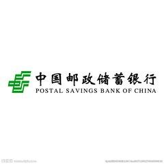 2020中国邮政储蓄银行内蒙古分行春季校园招聘公告