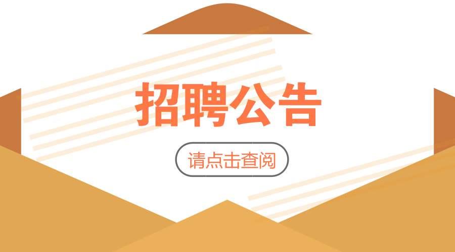 【招聘】内蒙古