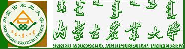 内蒙古农业大学2021届毕业生秋季综合类  就业洽谈会