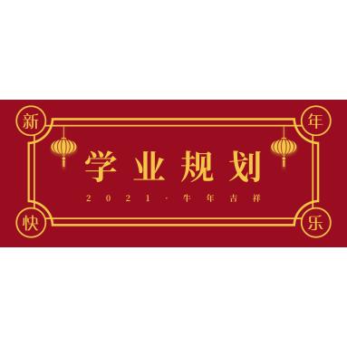 内蒙古启铭鑫学业规划指导服务中心