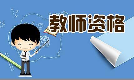 关于教师资格考试(国考)