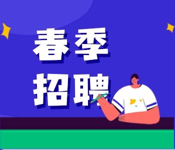 内蒙古校园招聘网