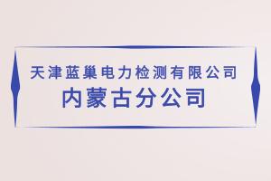 天津蓝巢电力检修有限公司内蒙分公司