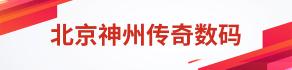 北京神州传奇数码科技有限公司呼和浩特分公司